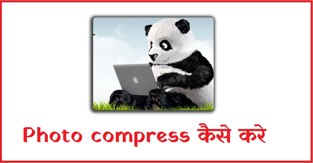 Photo compress kaise kare hindi
