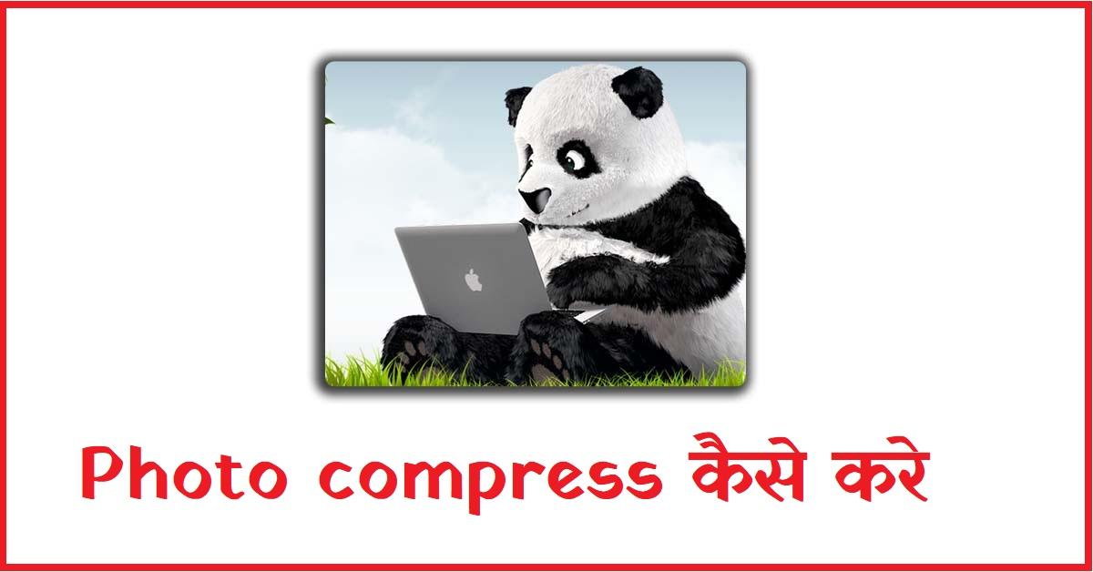 Photo compress kaise kare hindi