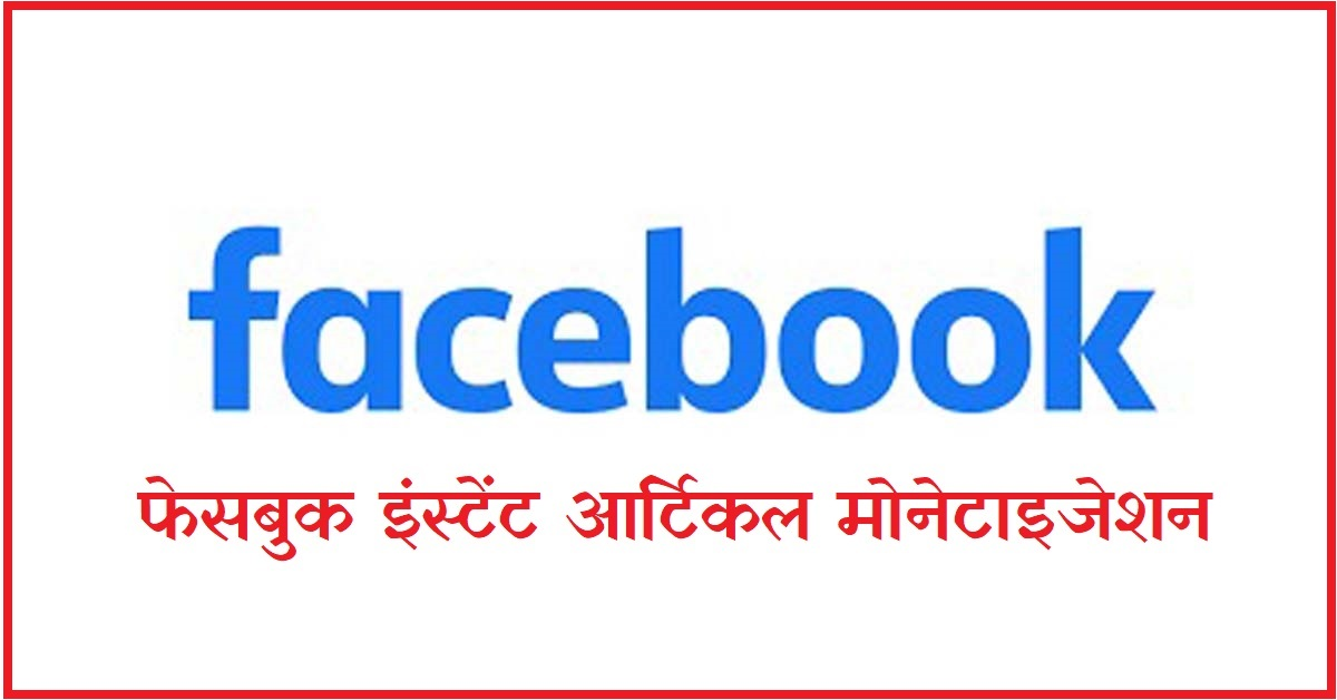 Facebook instant articles monetization in hindi