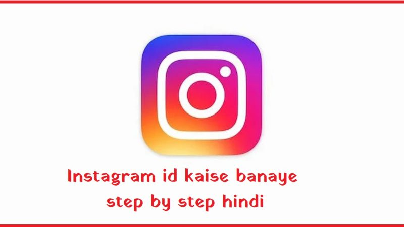 Instagram id kaise banaye step by step hindi
