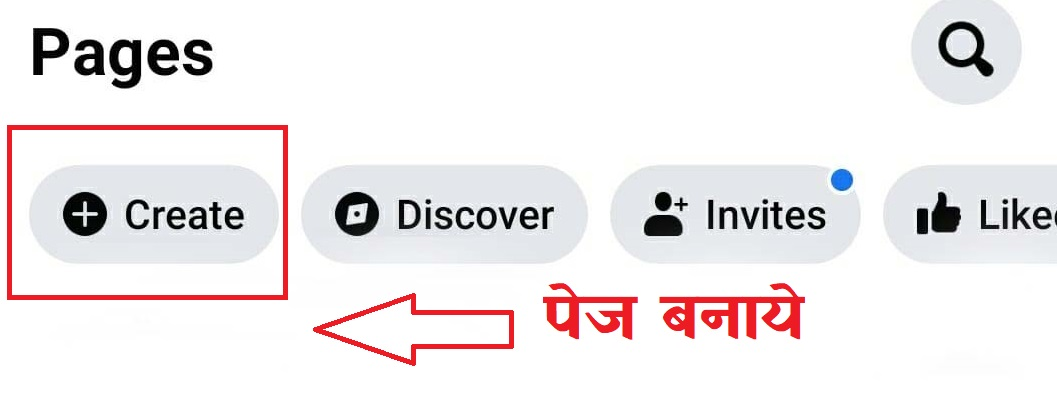 Facebook Page kaise banaye mobile se in hindi