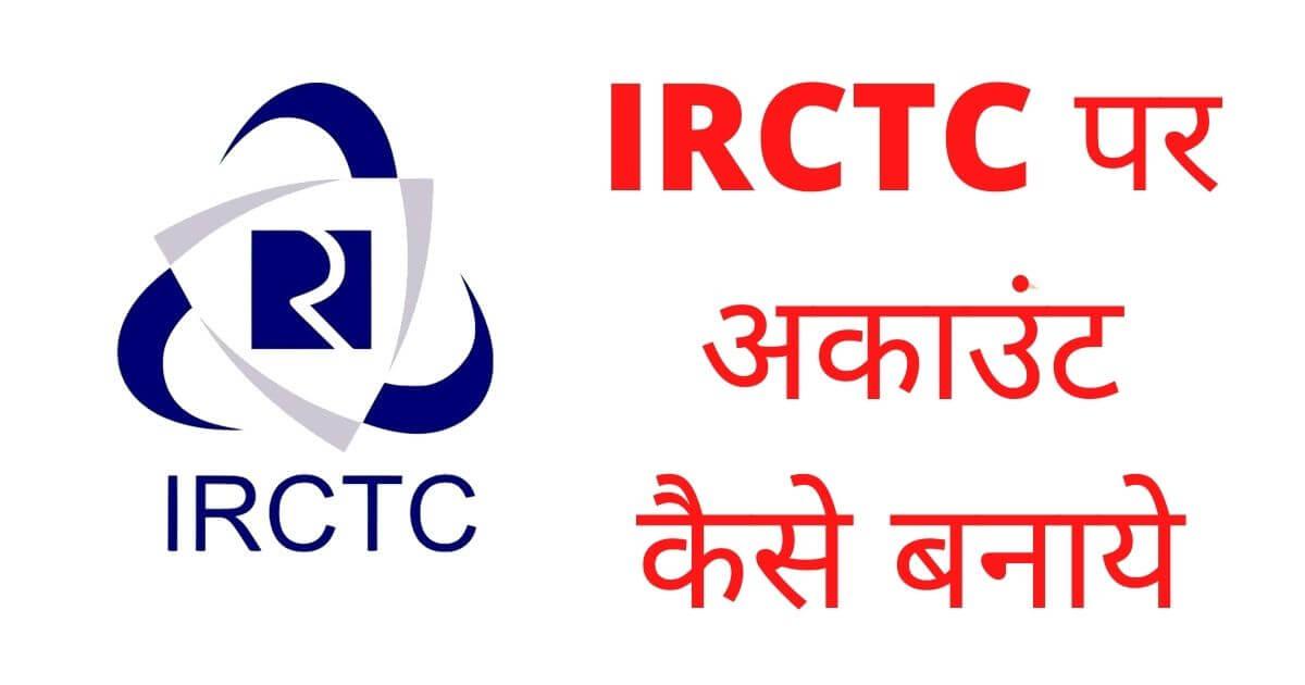 IRCTC par Account kaise banaye step by step – id बनाने की पूरी प्रोसेस